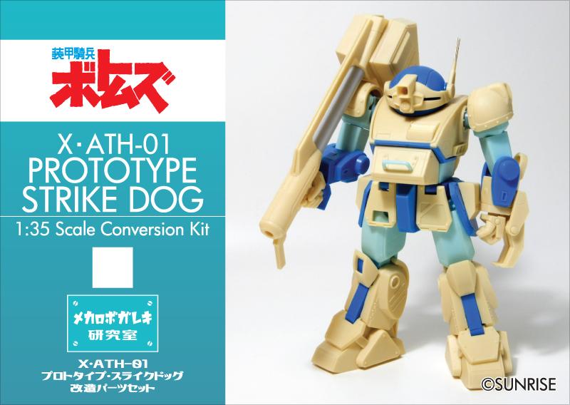 1/35 X・ATH-01 プロトタイプ・ストライクドッグ 改造パーツセット